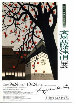 斎藤清 (版画家)の画像 p1_39