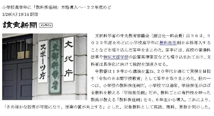 豊川市 2020年度 「みくらし通信162」 小学校5.6年の教科担任制に思う。